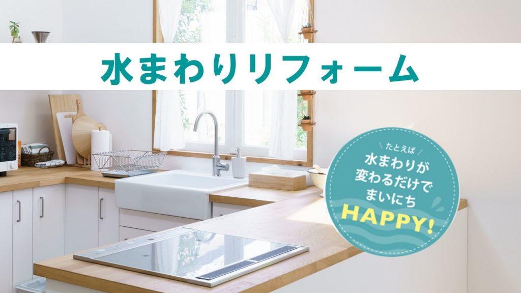 【リフォーム】水廻り4点パック120万円パック