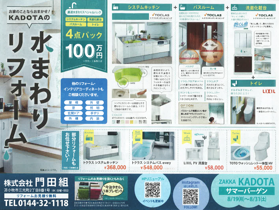 【メディア掲載情報】フリーペーパー<ココッと>に門田組のお得なリフォーム情報を掲載しました。