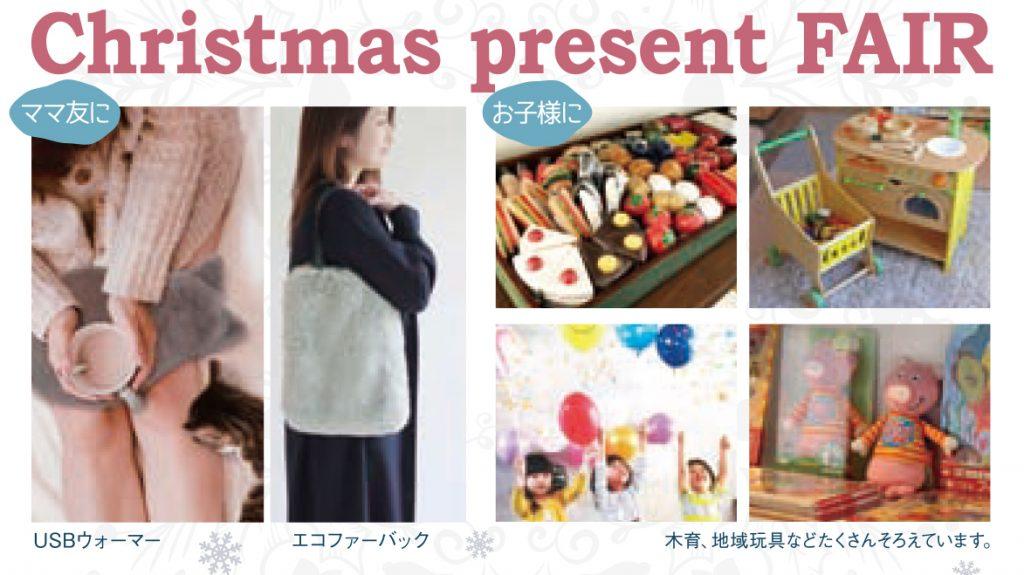 【ZAKKAKADOTA】クリスマスフェア開催中