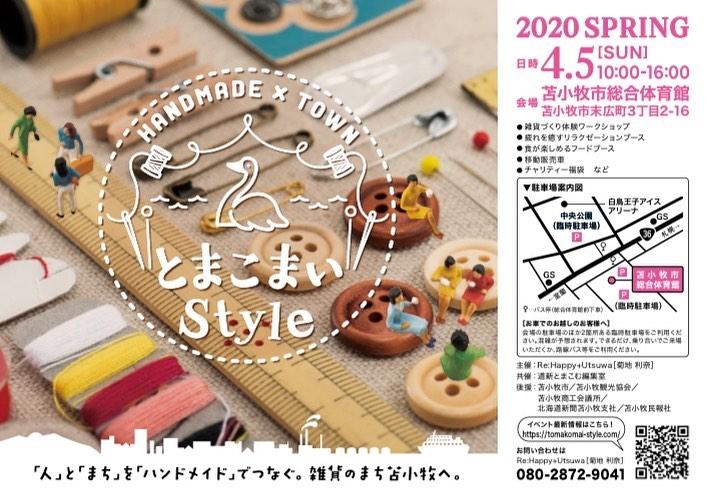 【イベント】開催中止≪とまこまいStyle 2020 Spring≫