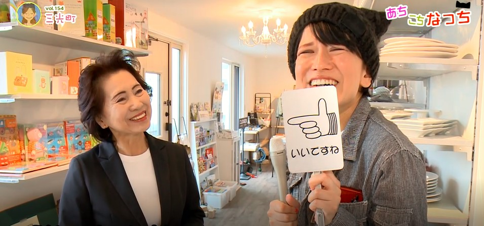 苫小牧ケーブルテレビ 【あちこちなっち】で紹介されました!
