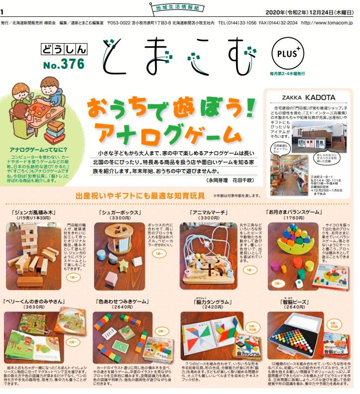 苫小牧の生活情報誌「とまこむ」にZAKKAKADOTAの知育玩具が紹介されました