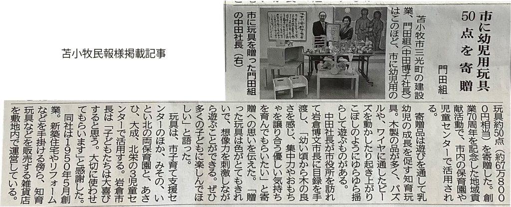 【メディア掲載】苫小牧民報に取材をうけました
